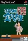 3 Nen B Gumi Kinpachi Sensei: Densetsu no Kyoudan ni Tate!